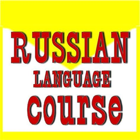 best russian language course russian language course special edition top 100