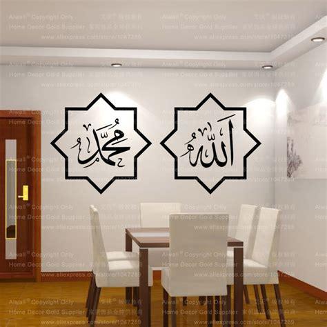 Wall Sticker Masjid 3 4004 islam wall stickers home decorations muslim bedroom mosque mural vinyl decals god allah