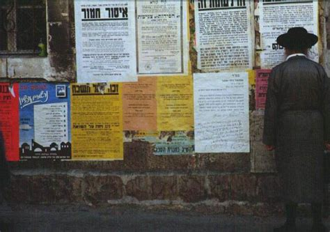 all interno all interno di meah shearim