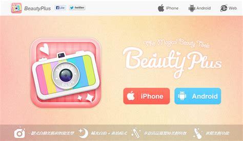 beauty plus 支援 android 及 iphone 的美肌自拍神器 beautyplus techorz 囧科技