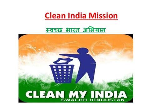 Mission Clean India Essay by Essay On Swatch Bharat Abhiyan Myideasbedroom