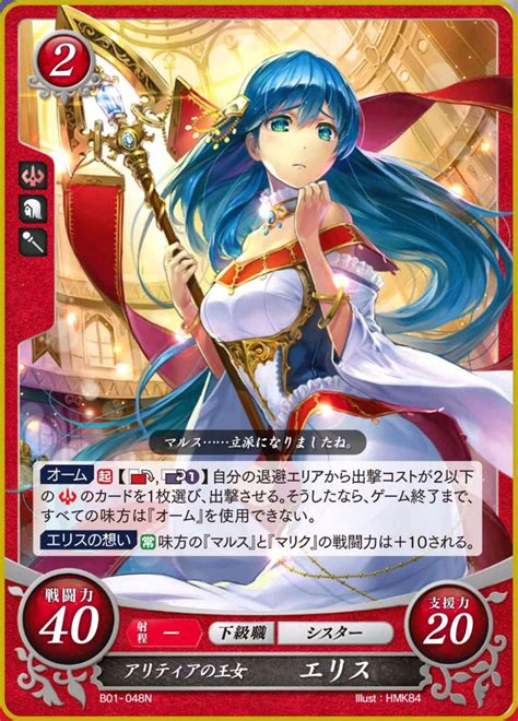 Fe Cipher Card Template by Elice Emblem Wiki Fandom Powered By Wikia
