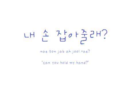 Korean Birthday Quotes Korean Words Tumblr My Diaries