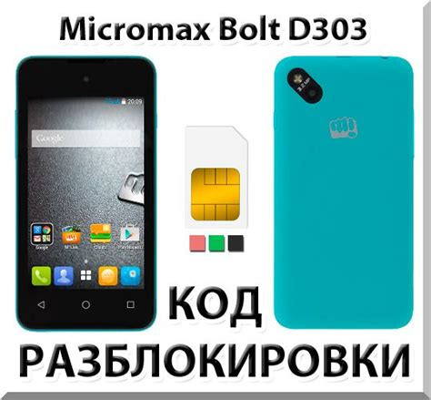 micromax bolt pattern unlock software buy micromax bolt d303 network unlock code nck and