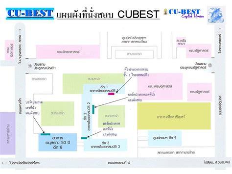 Mba Chula Info by Cu Best ประกาศเลขท สอบและผ งสอบ Cu Best คร งท 1 60