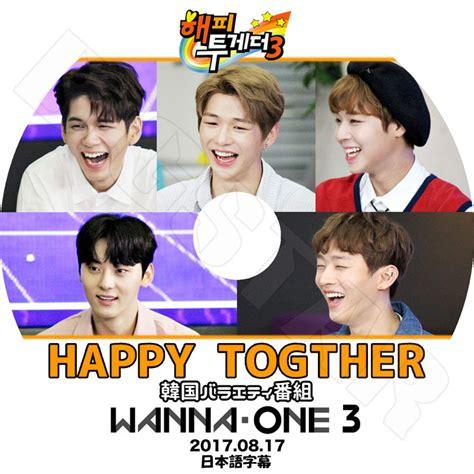 drakorindo happy together wanna one 楽天市場 k pop dvd wanna one happy together 3 2017 08 17