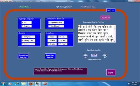 hindi typing software free download full version for windows 10 hindi typing tutor software free download full version