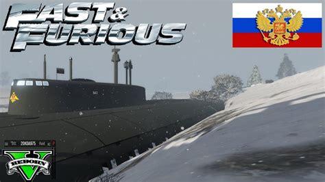 fast and furious 8 gta 5 gta 5 fast and furious 8 submarine mod gtainside com