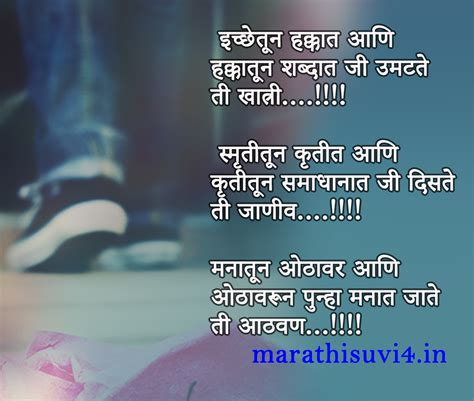 suvichar marathi heart lips mind and remembered marathi suvichar