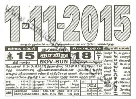 daily planner november 2015 tamil monthly calendar november 2015 தம ழ த னசர