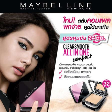 Maybelline All In One Clear Smooth maybelline clear smooth all in one ตล บคอมแพค