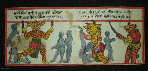 Karpet Karakter 12cm folio illustrating from hell from a jain manuscript