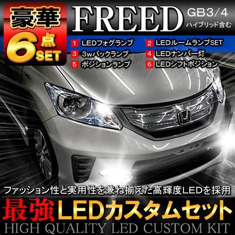 Lu Led Honda Freed 楽天市場 フリード gb3 gb4 led カスタムセット ルームランプ フォグランプ バックランプ ポジション灯