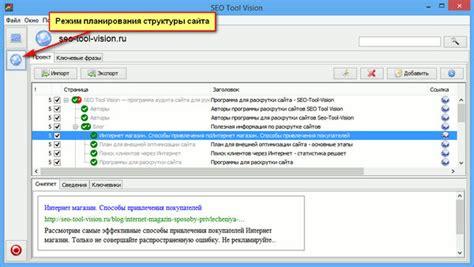 website structure tool ugansk