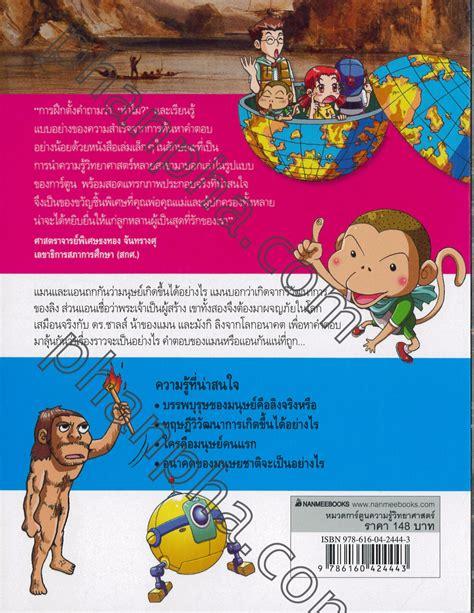 การ ต นความร phanpha book center ผ านฟ าบ คเซ นเตอร
