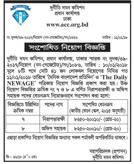 anti corruption commission bangladesh anti corruption commission acc circular 2018 www acc