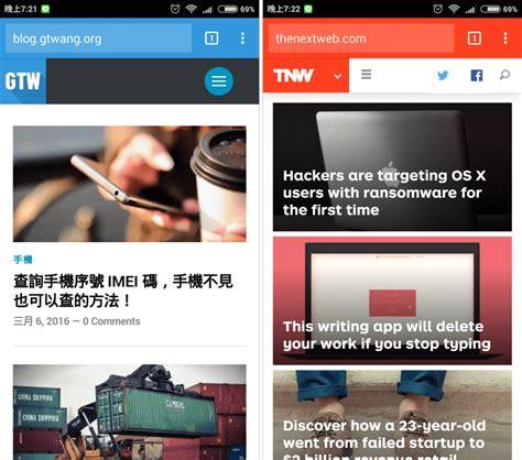 chrome theme name 設定 android 手機版 chrome 瀏覽器工具列顏色 配合網頁佈景主題 g t wang
