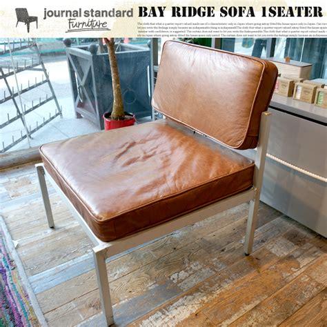 bay ridge sofa ベイリッジソファ 1人掛け journal standard furniture