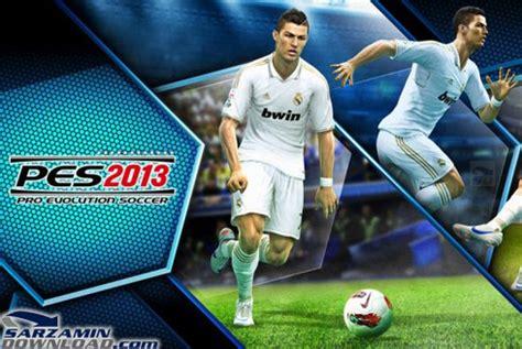 دانلود بازی فوتبال pes 2013 نسخه دمو pro evolution