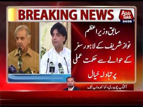 chaudhry nisar meets shehbaz sharif vidoemo emotional