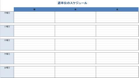 スケジュール作成者用無料エクセルスケジュールテンプレート Daily Conference Room Schedule Template