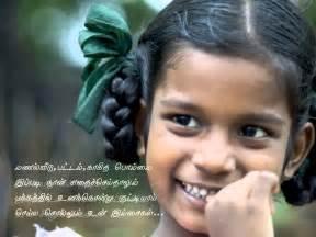 in tamil tamil kavithai