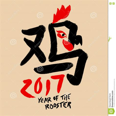 new year character images new year 2017 year of the rooster the simplified