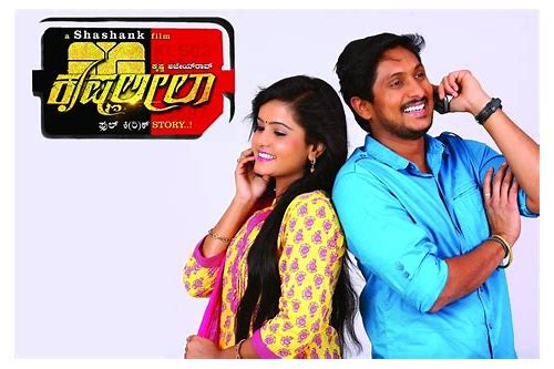 krishna leela kannada mp3 songs download