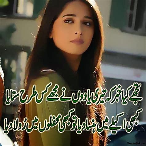 Syari Ak top best sad shayari in urdu and hind with pictures simple urdu poetry urdu