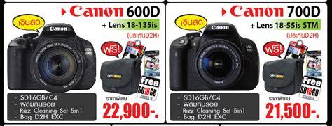 Kamera Canon 700d Vs 600d 600d 18 135 vs 700d 18 55 เล นต วไหนด คร บ pantip