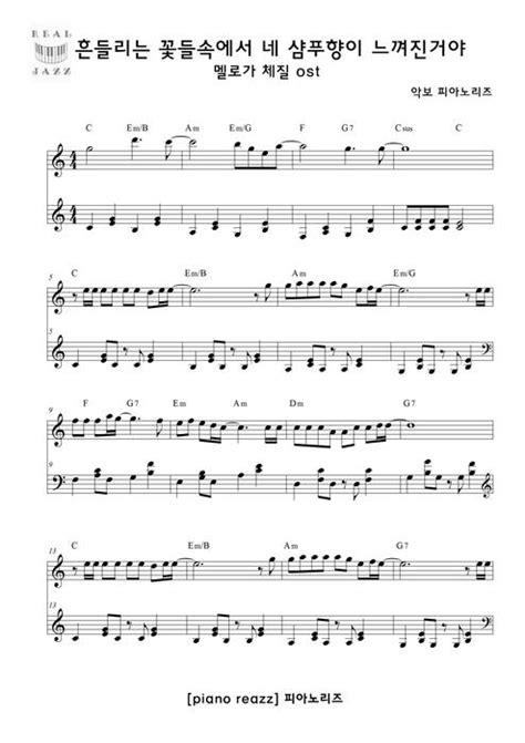 악보 게시판 > 장범준 - 흔들리는 꽃들속에서 네 샴푸향이 느껴진거야 (쉽고 예쁜 버전) by 피아노리즈