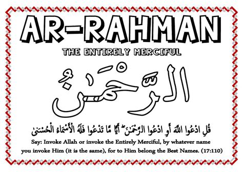 coloring pages of 99 names of allah 2 name of allah coloring pages