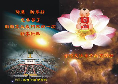 new year greetings in taiwan falun dafa practitioners from asian pacific regions