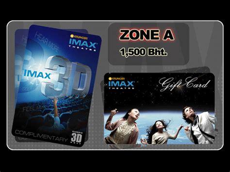 Imax Gift Cards - 1 500 baht