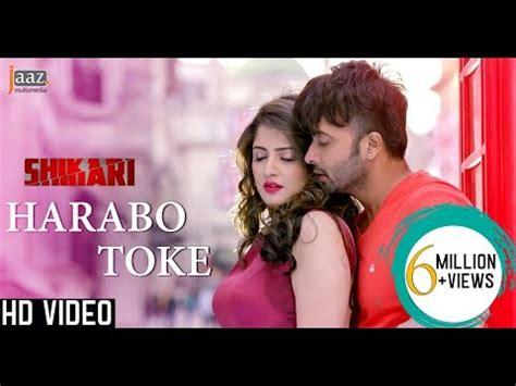 harabo toke full video shakib khan srabanti shaan