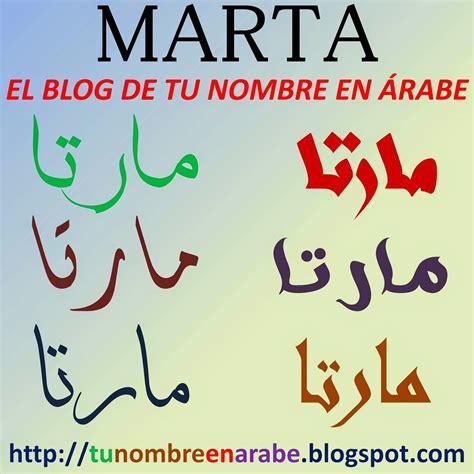 arabe mas nombres en arabe para tatuajes newhairstylesformen2014 com nombre marta en arabe para tatuajes tu nombre en 225 rabe