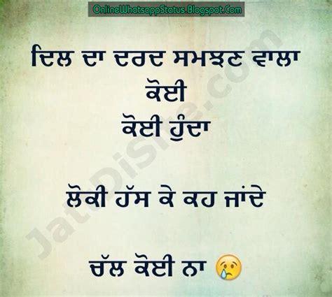 punjabi status for whatsapp sad www imgkid com the punjabi quotes quotehubs
