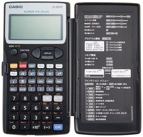 Fx 5800p 綷 fx 5800p 寘 綷