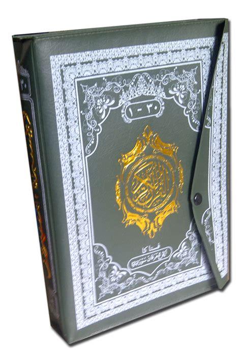 Alquran B5 Per Juz Alqudus Isi 30 Juz Al Quran Mujaza Besar al quran per juz b5 jual quran murah