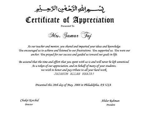 free template for certificate of appreciation certificate234