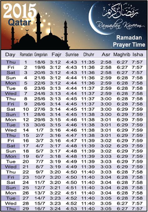 printable ramadan calendar 2015 islamic prayer calendar 2015 calendar template 2016