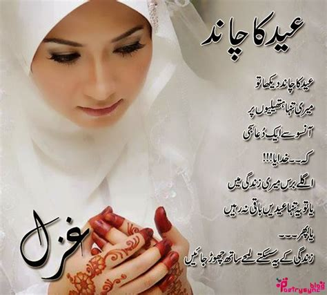 Wedding Blessings In Urdu by 133 Best Images About Eid Quotes Pictures On