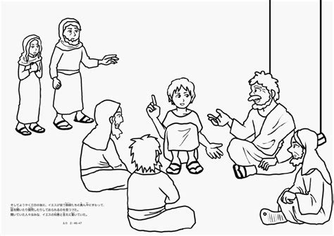 Jesus At The Temple As A Boy Coloring Page Free Boy Jesus In The Temple Coloring Page Snap Cara Org by Jesus At The Temple As A Boy Coloring Page Free