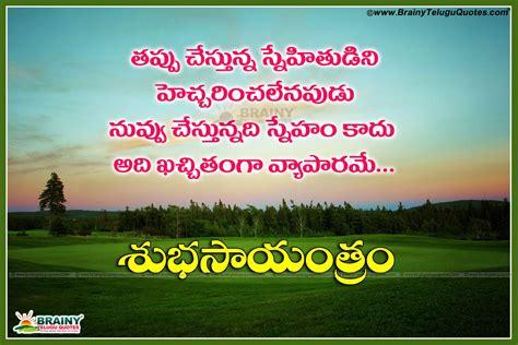 good evening photos telugu telugu good evening inspirational quotations and greetings
