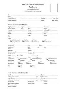 Resume Upgrade by Resume Format Resume Form Thai