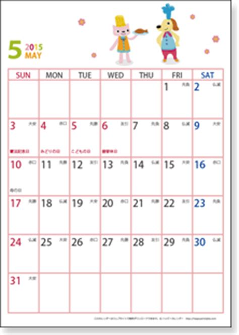 yahoo 2015 calendar related keywords suggestions yahoo