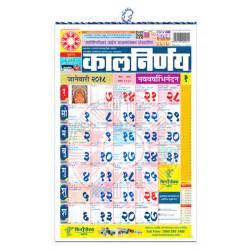 Calendar 2018 Kalnirnay Kalnirnay Panchang Periodical 2018 Marathi Language