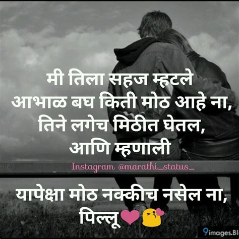 images of love quotes in marathi images of love quotes in marathi wallpaper sportstle