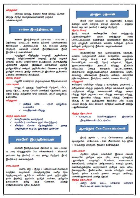 in tamil with pictures pdf tamil essay books pdf csusm x fc2
