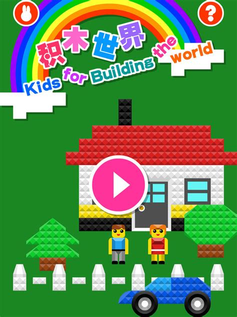 design app the block app shopper block city building boy design home craft
